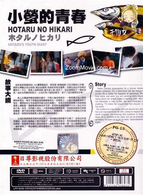hotaru no hikari hotaru no hikari photos hotaru no hikari images ravepad
