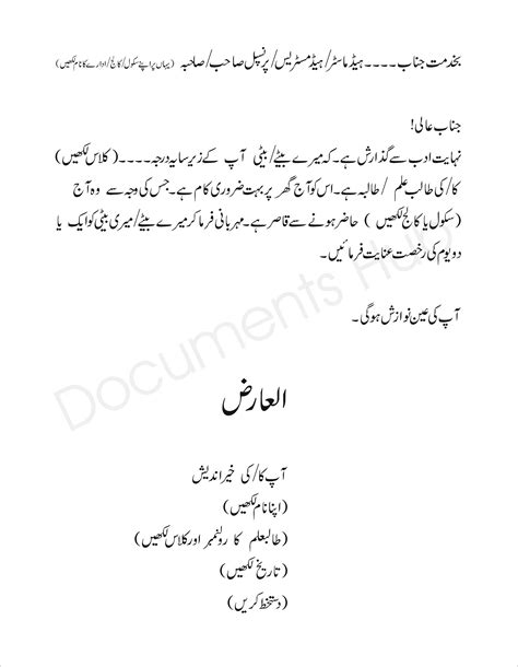 application for urgent of work in urdu