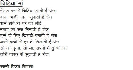 environment hindi poetry world