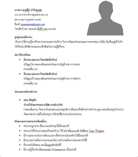 Resume 9y Vpjk by ต วอย างการเข ยนประว ต ส วนต ว Janthai