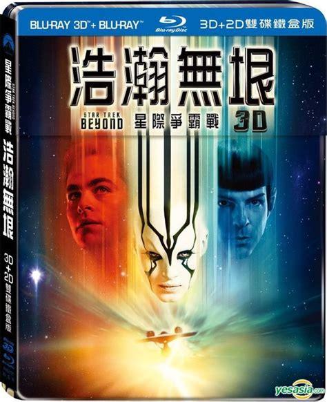 3d 2d Trek Beyond Steelbook 2 Disc yesasia trek beyond 2016 3d 2d 2