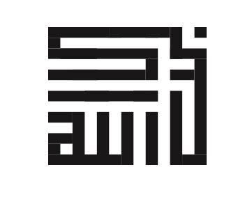tutorial kaligrafi kufi kufi art tutorial kufi