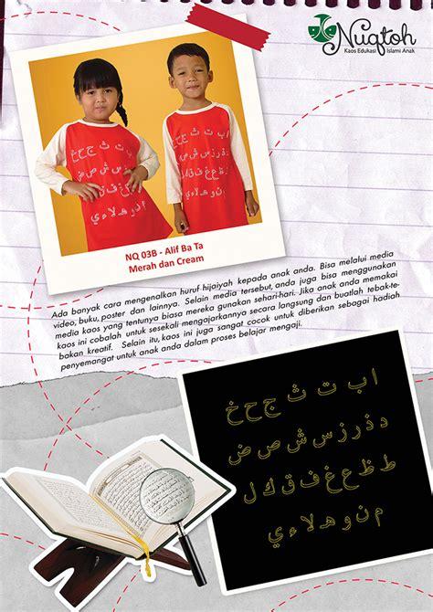 Af119 Kaos Anak Muslim Murah Berkualitas baju anak murah dan berkualitas page 2 produsen kaos