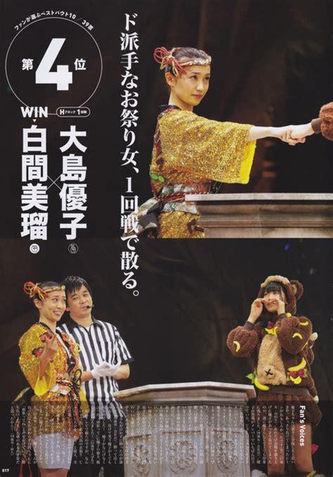 oshima yuko akb48 janken tournament 2013 akb48 photo 36023784 fanpop