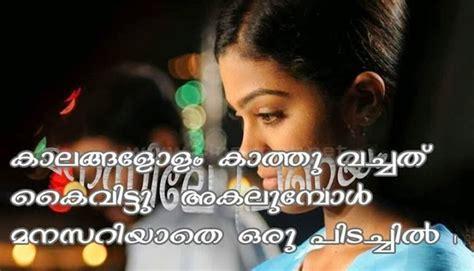 sad images on love malayalam sad love quotes malayalam quotesgram