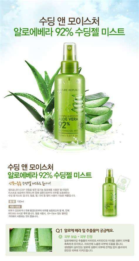 Nature Republic Aloe Vera 92 Soothing Gel Mist Original 20ml nature republic soothing moisture aloe vera 92 soothing gel mist 150ml