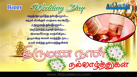 Wedding Wishes In Tamil by Best Marriage Day Greetings Tamil Kavithaigal Wallpapers