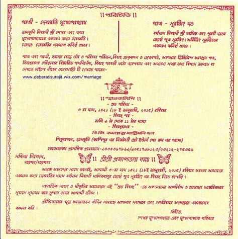 Wedding Invitation Card Format In
