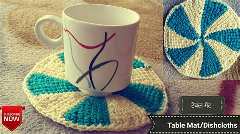 How To Make Table Mat by How To Make Table Mat Dishcloths Coasters By Crochet