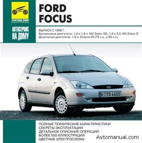 car repair manuals online free 2004 ford focus auto manual free 2004 ford focus repair manual