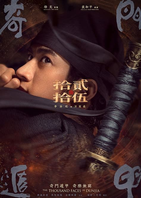 the thousand faces of dunjia teaser the thousand faces of dunjia far east