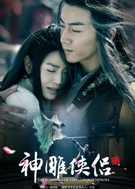 film romance of the condor heroes 2014 神雕侠侣 第01集 高清在线观看 腾讯视频
