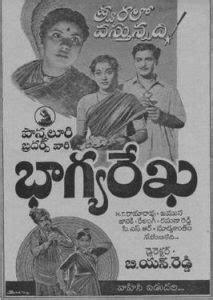 Bhagya Rekha Mp3 songs Free Download 1957 Telugu Movie