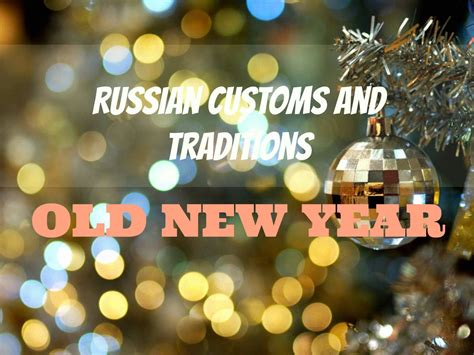 russian new year customs and traditions the russian abroad