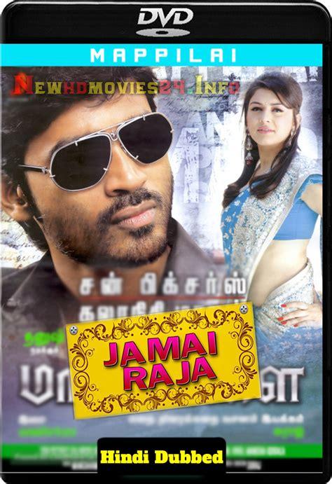 film 2017 hindi bollywood jamai raja 2017 hindi dubbed hdrip 720p xpt movies
