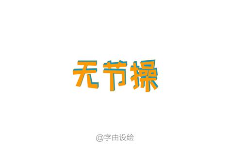 chinese font design online 30p chinese font design free chinese font download