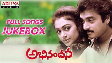 Film With Songs | abhinandana అభ న దన telugu movie songs jukebox