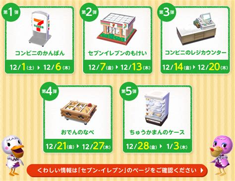 Animal Crossing New Leaf Furniture by Promotional 7 Eleven Furniture Coming To Animal Crossing