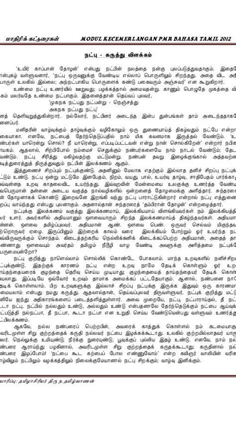 format karangan artikel contoh karangan bahasa melayu upsr sekolah rendah