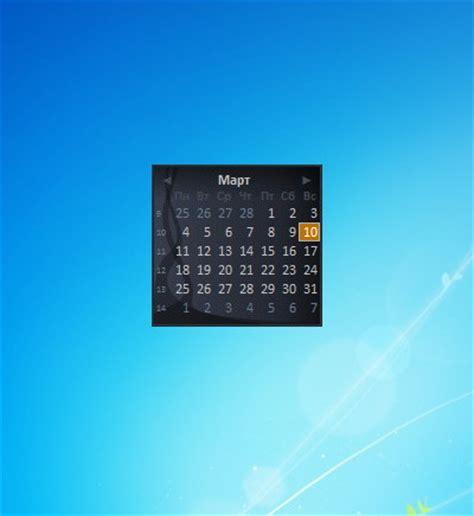 Calendar Desktop Gadget Windows 7 Windows Live Calendar Gadget Beta Windows 7 Desktop Gadget