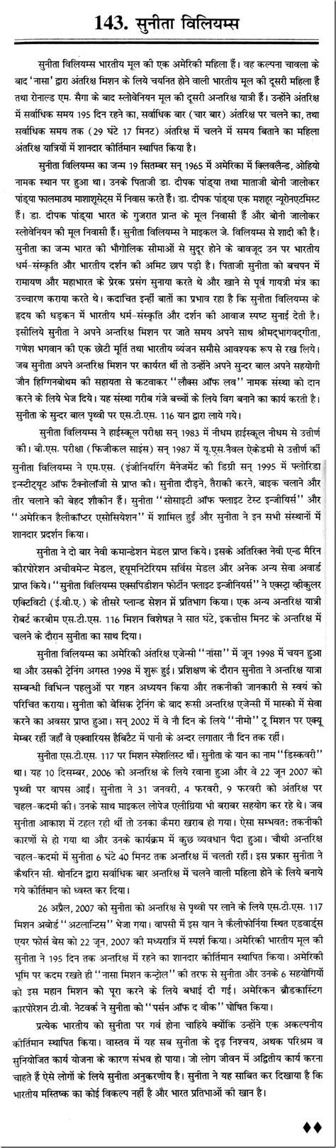 Bhagat Singh Essay Writing by Fraud Deceptions And Absolutely Lies About Essay On Bhagat Singh Pdf Printer Revealed