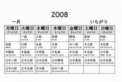 Calendario Japones Pin Modelos Calendarios Genuardis Portal On