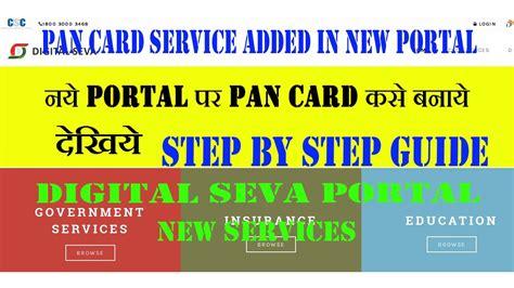make pan card how to make pan card in digital seva portal new