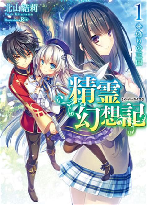 The Prince Of Light Novels 2 seirei gensouki konna sekai de deaeta kimi ni novel updates