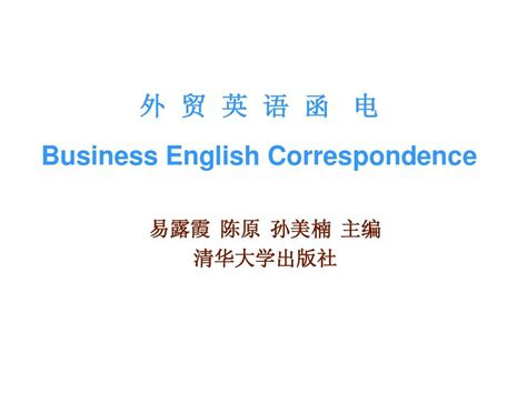 business letter layout ppt layout of a business letter商业信函格式ppt word文档在线阅读与下载 无忧文档