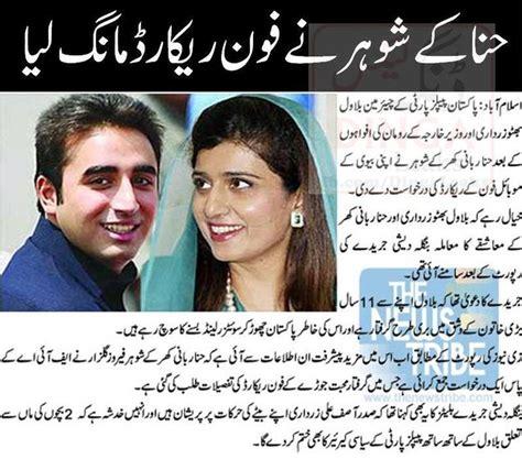 Website Rabbani pics for gt hina rabbani khar husband feroze gulzar