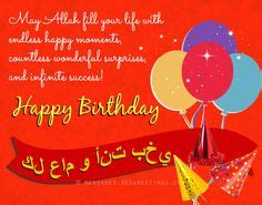 Mabrook May Allah Bless Your Marriage by Islamic Birthday Wishes Messages Islamic And