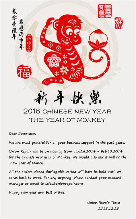 new year notice 2016 year notice