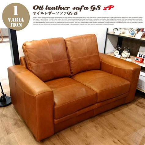 oil for leather sofa 楽天市場 ポイント5倍 送料無料 oil leather sofa gs 2p オイルレザーソファジーエス 2p