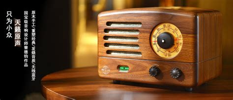 Handcrafted Radio - muzen audio handcrafted radios the swling post