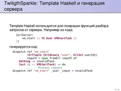 template haskell дмитрий грошев фёдор гоголев erlang и haskell в