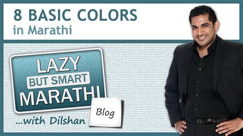 8 basic colors learn marathi language 8 basic colors in marathi free