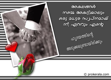 sad massages in malayalm malayalam messages of love