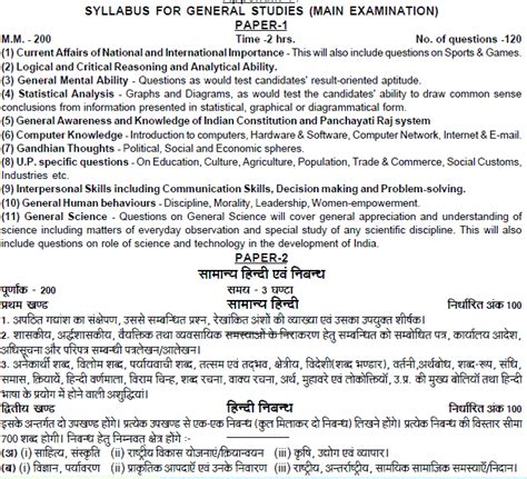 Uppcs Exam Pattern 2016 | uppsc lower pcs exam notification 2017 lower subordinate