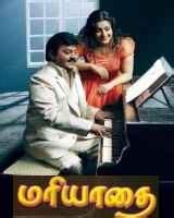 film quiz tamil mariyadhai movie quiz tamil movie quizzes mariyadhai
