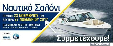 boat show greece 2017 batsis yacht support athens boat show 2017