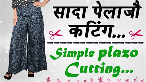 plazo cutting step by step in hindi simple plazo cutting in hindi part 1 youtube