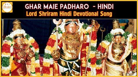 devotional hindi songs lord sri ram hindi devotional songs ghar maie padharo