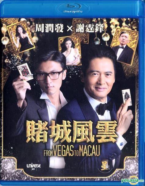 film blu hongkong yesasia from vegas to macau 2014 blu ray hong kong