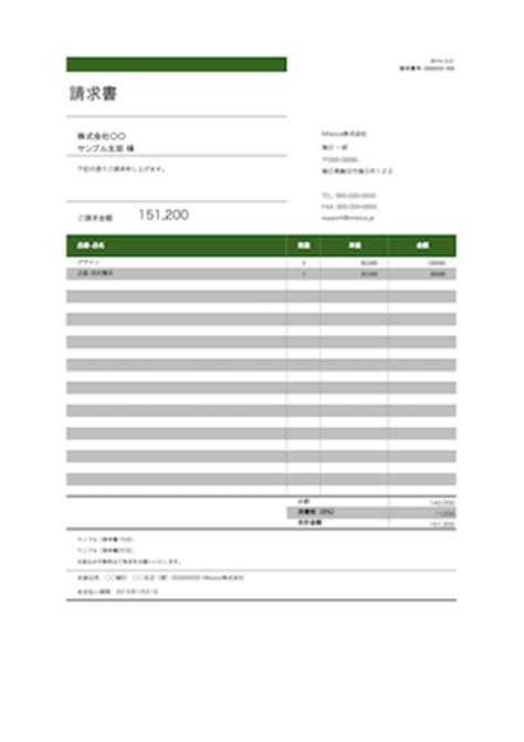 invoice template xlx 請求書 japaneseclass jp
