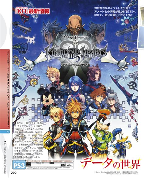 kingdom hearts re coded famitsu features kingdom hearts re coded news kingdom