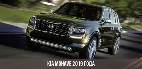 2019 Kia Mohave by Kia Mohave 2019 года фото цена характеристики