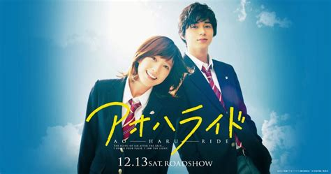 film blue spring ride full trailer for ao haru ride live action movie released