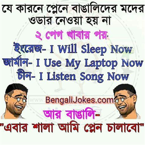 hot funny jokes bengali bangla jokes bengalijokes