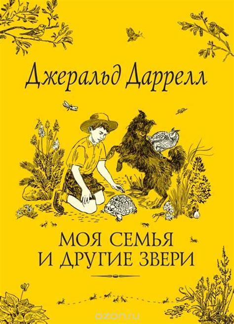 0006344658 birds beasts and relatives читать бесплатно электронную книгу птицы звери и