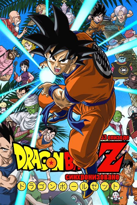 regarder alice t streaming vf film complet hd serie dragon ball z 1989 en streaming vf complet